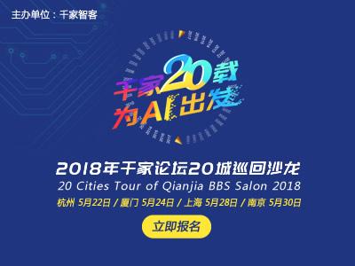 千家20载,为AI出发——2018千家论坛20城巡回论坛正式启动